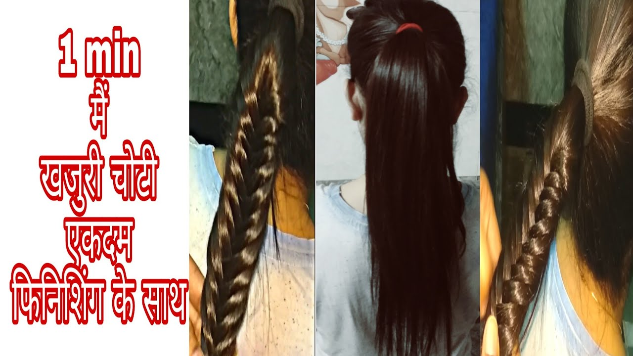 एक म नट म खज र च ट Ll Fishtail Braid