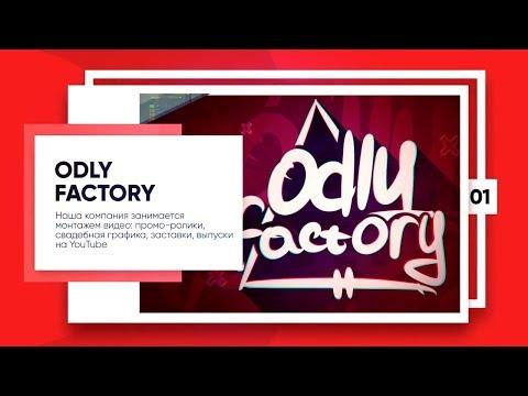 Сделаем видеоролик-презентацию о Вашем продукте за 3 дня! Трейлер компании Odly Factory.