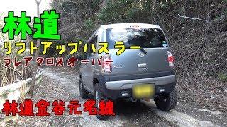 【林道】リフトアップハスラーで金谷元名林道を走る!!