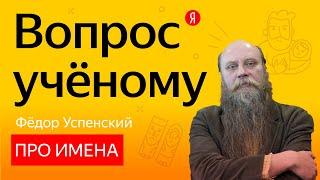 «Знатоки»: филолог Фёдор Успенский — об именах и прозвищах на Руси