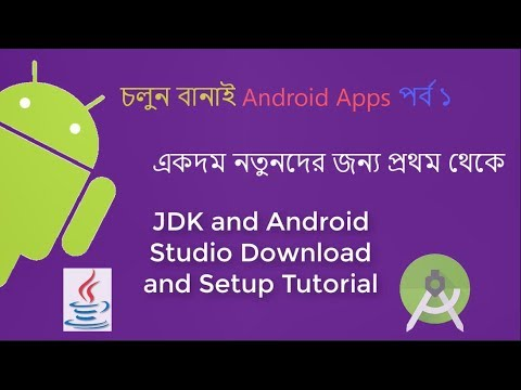 Make Your 1st Android App By Android Studio [Bangla Tutorial]