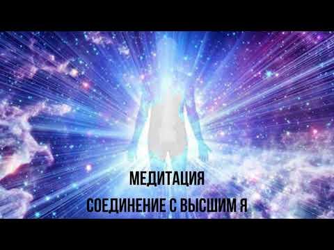 Медитация. Соединение с Высшим Я. Алеквандр Иваницкий.