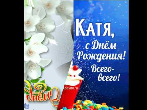 С днем рождения Катя!