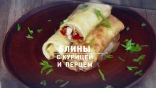 Блины с курицей и болгарским перцем. Готовим простые рецепты от wowfood.club