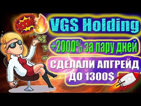 VGS Holding???? +2000% ЗА ПАРУ ДНЕЙ! НЕВЕРОЯТНО! Вложили уже 1300$
