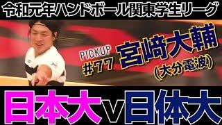 2019/09/01【日本大-日体大】#ハンドボール 関東学生秋季リーグ【HandTube公式】