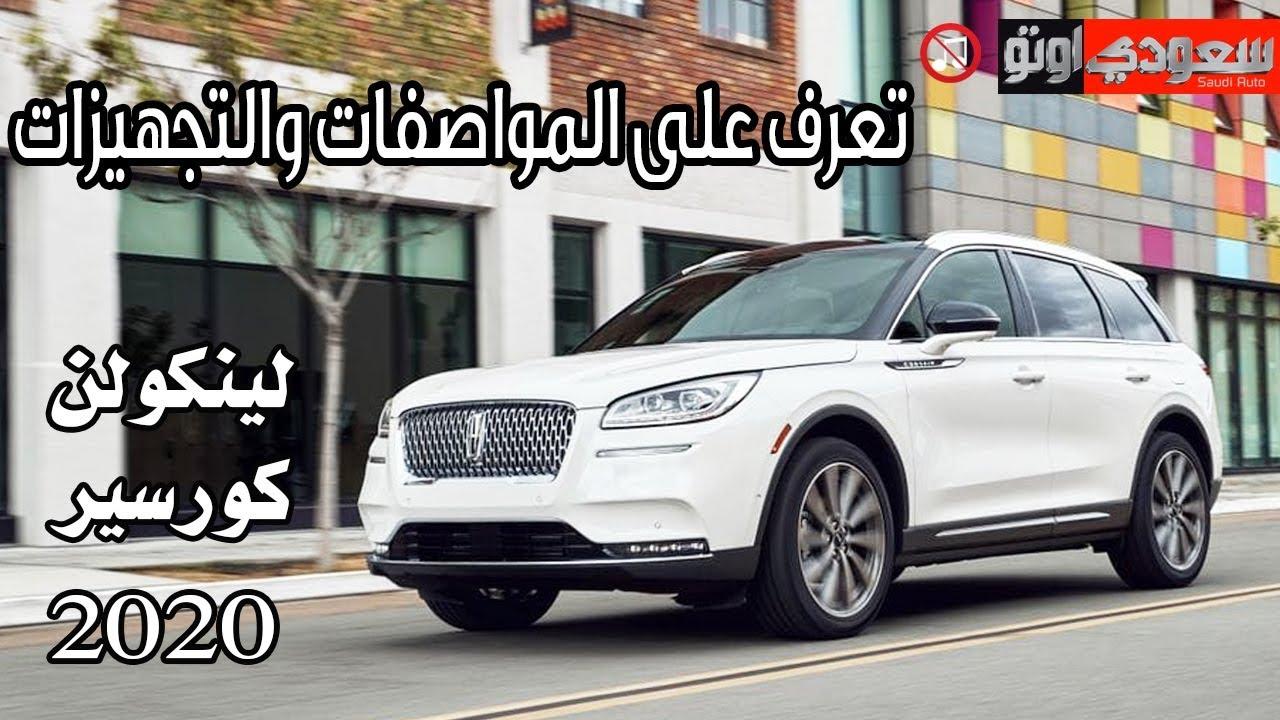 2020 Lincoln Corsair لينكولن كورسير 2020  | سعودي أوتو