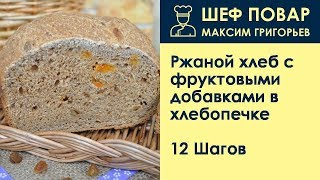 Ржаной хлеб с фруктовыми добавками в хлебопечке . Рецепт от шеф повара Максима Григорьева