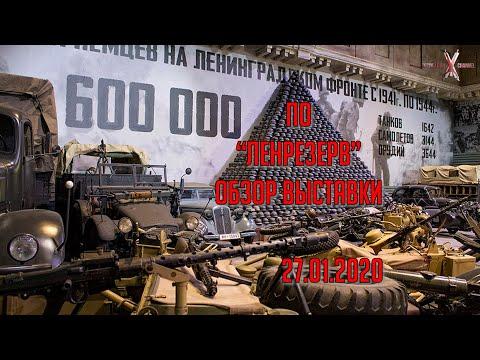 ЛЕНРЕЗЕРВ   Прогулка по выставке в годовщину снятия Блокады Ленинграда