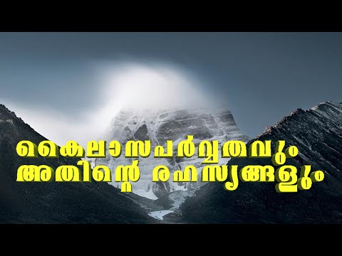 Mount Kailash Documentary |  Secrets of Kailasam Malayalam #