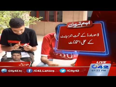 Lahore Board Of Intermediate Practical Examinations