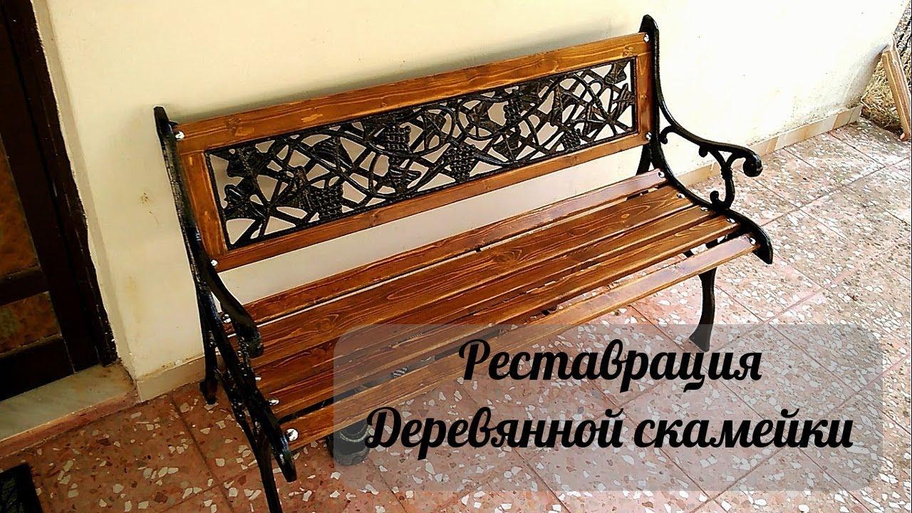 объявления как отреставрировать деревянную скамейку денег жалко