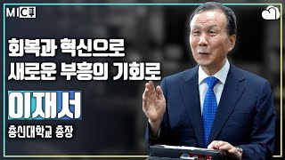 [MIC] 회복과 혁신으로, 새로운 부흥의 기회로_이재서 총신대학교 총장