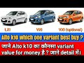 Alto k10 Which one variant best buy and value for money ?Alto k10 का कौनसा variant खरीदना चाहिये?