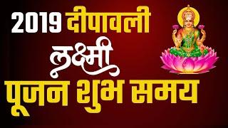 diwali puja muhurat | laxmi puja 2019 | lakshmi pujan 2019 | shubh muhurt deepawali