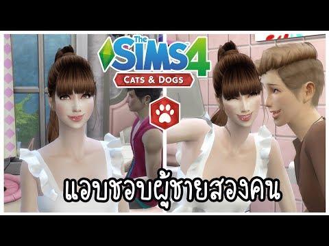 The Sims 4 Cats & Dogs #29 วัยรุ่น วุ่นรักกก ♥