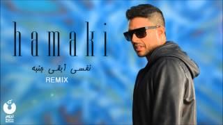 Hamaki - Nefsi Aba'a Ganbo Remix | حماقي - ريمكس نفسي أبقى جنبه