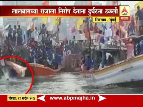 मुंबई | लालबागच्या राजाच्या विसर्जनावेळी बोट बुडाली, बोटीतल्या सर्वांना सुखरुप बाहेर काढण्यात यश