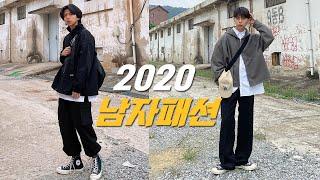 2020년 남자패션 총정리 ! 남자코디종결   / 스트…