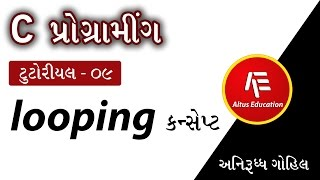 C Programming Tutorial (Gujarati) - 09 - Looping Cencept