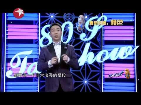 王自健脫口秀《今晚,80后脫口秀》20140302:顏色(下)