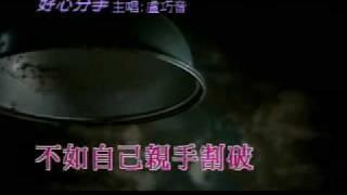 Candy Lo (KTV) - Hao xin fen shou