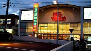 今日から新装開店、食品スーパーのビックヨーサン