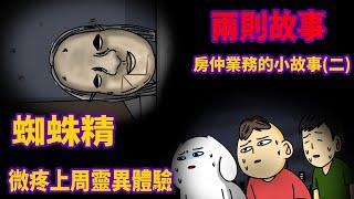 【微鬼畫】2則故事|房仲業務的小故事(2)|微疼