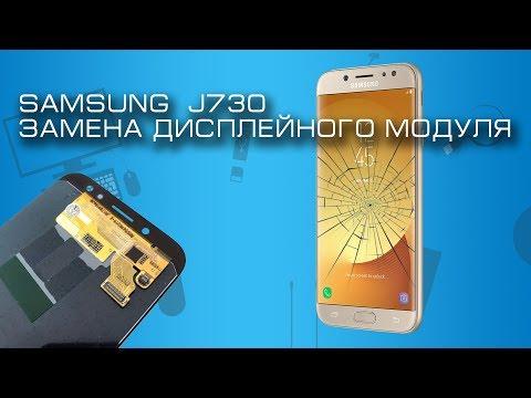 Замена экрана Samsung SM-J730 Galaxy J7 2017