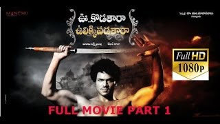 UU KODATHARA? ULIKKI PADATARA? Full Length Telugu Movie Part 1
