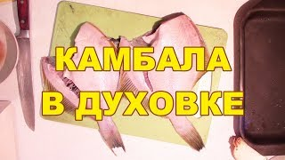 Камбала в духовке простой видео рецепт