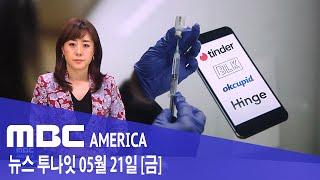 2021년 5월 21일(금) MBC AMERICA - 백악관 백신 안간힘 '데이트 지원'