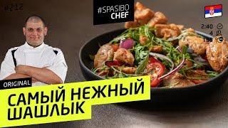 Нежнее ШАШЛЫКА НЕ БЫВАЕТ! Девушки будут визжать- рецепт шеф поваров Сержа Марковича и Ильи Лазерсона