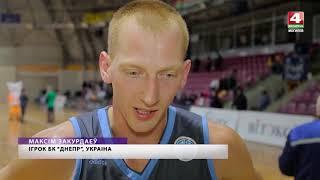 Могилевский баскетбольный клуб «Борисфен» дебютировал в еврокубках! [БЕЛАРУСЬ 4| Могилев]