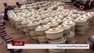 الجيش يواصل نزع الألغام بقرى حيران في حجة | تقرير سعد القاعدي