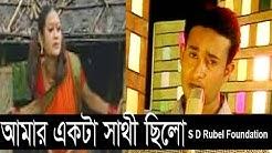 Amar Akta Sathi Chilo (আমার একটা সাথী ছিলো) || S D Rubel || HD Video Song || SDRF