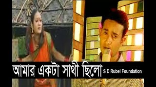 Amar Akta Sathi Chilo (আমার একটা সাথী ছিলো) || S D Rubel || HD Video Song || SDRF thumbnail