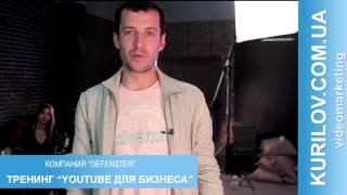 """Видео отзыв о тренинге """"YouTube для бизнеса""""   Отзыв компании Defenster"""