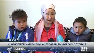 Многодетной матери-одиночке подарили квартиру в столице