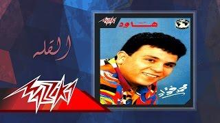 El Olla - Mohamed Fouad القله - محمد فؤاد