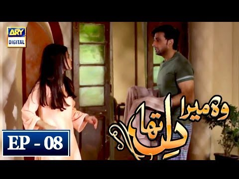 Woh Mera Dil Tha Episode 8 - 11th May 2018 - ARY Digital Drama