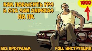 Как убрать подтормаживания в игре GTA San Andreas на ПК [FULL Инструкция] [БЕЗ ПРОГРАММ](Откуда скачать хорошую сборку GTA San Andreas - https://www.youtube.com/watch?v=HLce2ctjEmo&t=5s ------------------------------- Всем привет, сегодня..., 2017-03-08T13:41:28.000Z)