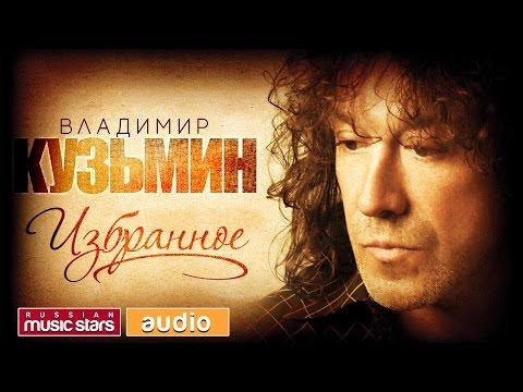 Владимир Кузьмин Сказка моей жизни