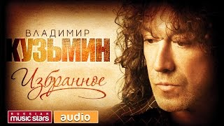 Владимир КУЗЬМИН — ИЗБРАННОЕ /ТОЛЬКО ХИТЫ/
