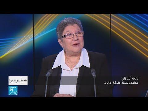 نادية أيت زاي.. ناشطة حقوقية جزائرية  - 11:55-2019 / 3 / 18
