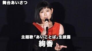 映画『人魚の眠る家』大ヒット御礼舞台挨拶が新宿ピカデリーで行われ、...