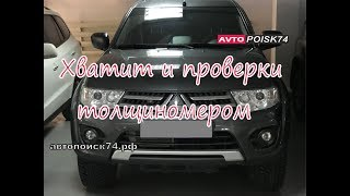 видео На что обратить внимание при покупке Mitsubishi Pajero Sport