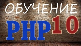 Обучение PHP-10. Массив $_SESSION