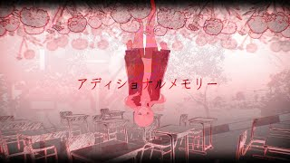 アディショナルメモリー/天音かなた(cover)