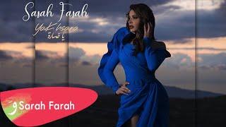 Sarah Farah - Ya Khsara [Official Lyric Video] (2020) / سارة فرح - يا خسارة